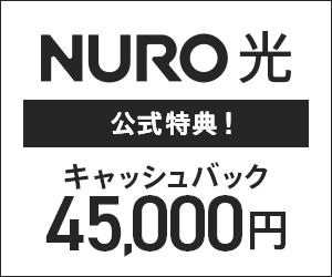 光 キャンセル nuro 申し込み