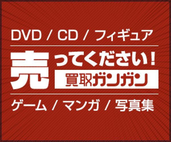 DVD・ゲーム・フィギュアなどのネット買取なら【買取ガンガン】