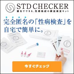 STDチェッカーバナー