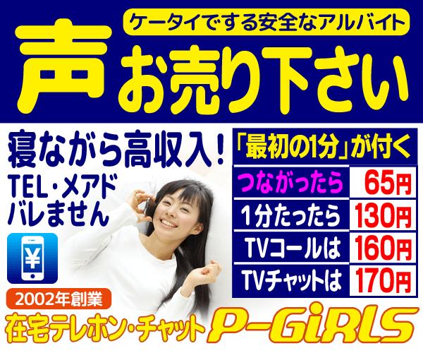 【スマートフォン対応】在宅ライブチャットなら☆P-GiRLS