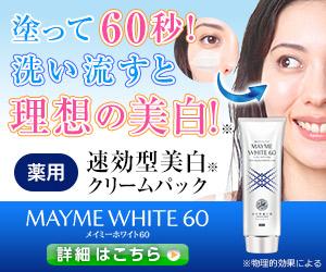 『【薬用】MAYME WHITE 60(メイミーホワイト60)』