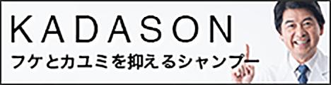 KADASONスカルプシャンプー