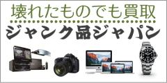 買取専門店ジャンク品ジャパン