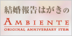 AMBIENTEのポイント対象リンク