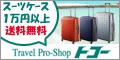 スーツケース・旅行用品の専門店「トコー」