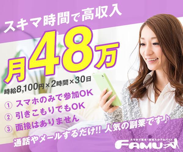 【昇格制度あり】女性会員募集【携帯ライブチャットファム】