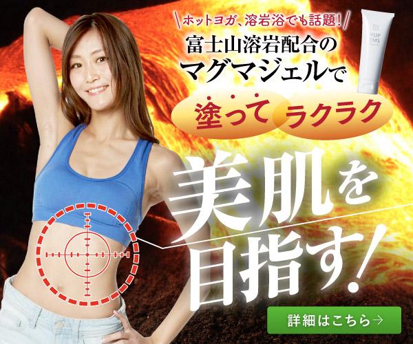 菊地亜美も愛用、塗ってラクラクくびれを目指す【VアップEMSマグマジェル】