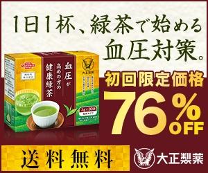 血圧が高めの方の健康緑茶 大正製薬