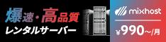 アダルトOKのmixhostサーバー