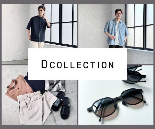 メンズファッションサイト人気ランキング!1位【Dcollection】