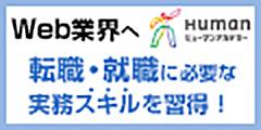 ヒューマンアカデミー Webスクール