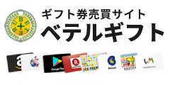 電子ギフト売買サイト【ベテルギフト】
