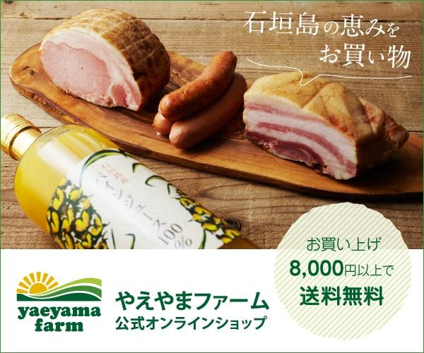【やえやまファーム】石垣島・沖縄の食材を使ったジュースやお肉をお届け