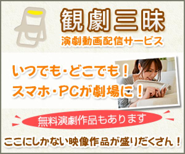 演劇動画配信サービス【観劇三昧】申込みモニター