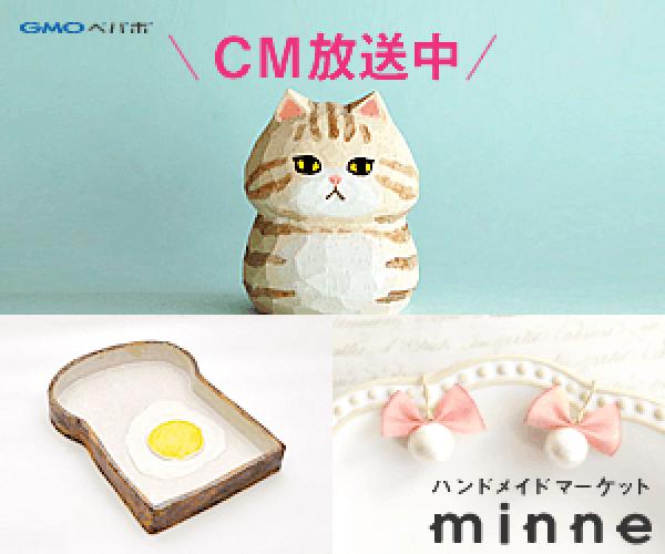 【minne】TVCM放送中