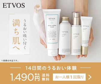肌のバリア機能を高めるセラミドスキンケア:ETVOS モイスチャーライン