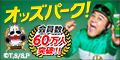 【オッズパーク競馬】新規無料会員登録