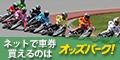 【オッズパークLOTO・オートレース】新規無料会員登録