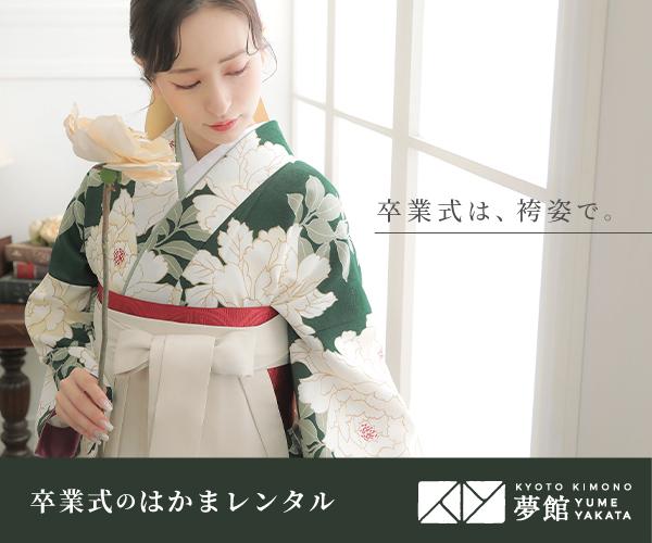 京都の人気店より卒業式の袴をお届け!自慢の夢館なら、大人用・子ども用も