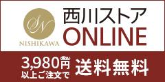 西川ストアONLINE【昭和西川公式】