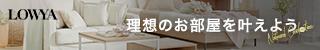 品質の高い商品をよりトレンド感のあるオリジナル家具・インテリア商品を 3000 点以上【LOWYA】