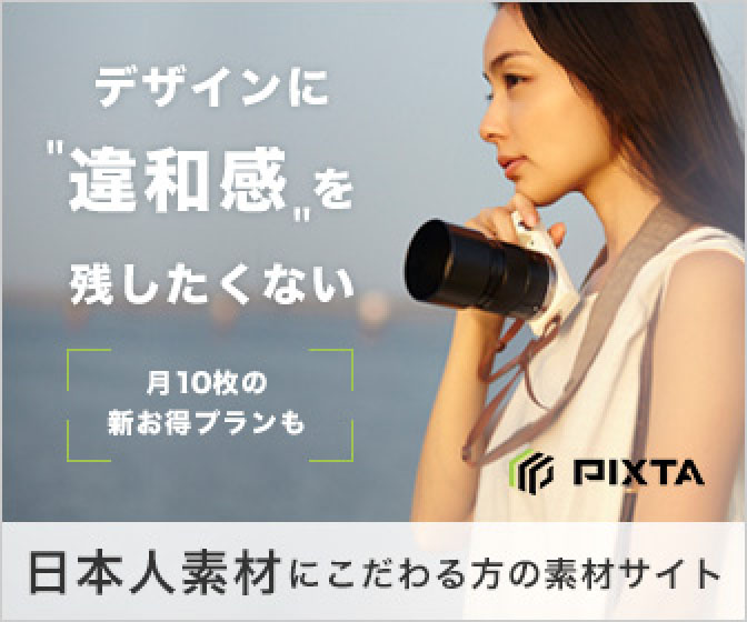 PIXTA(ピクスタ)