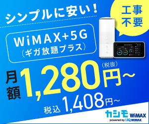 月額1,380円(税抜)~利用できる【カシモWiMAX】