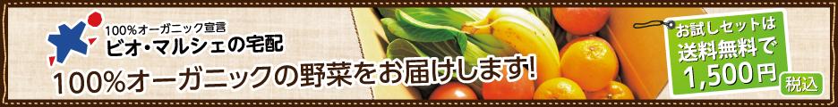 有機野菜宅配のビオ・マルシェ
