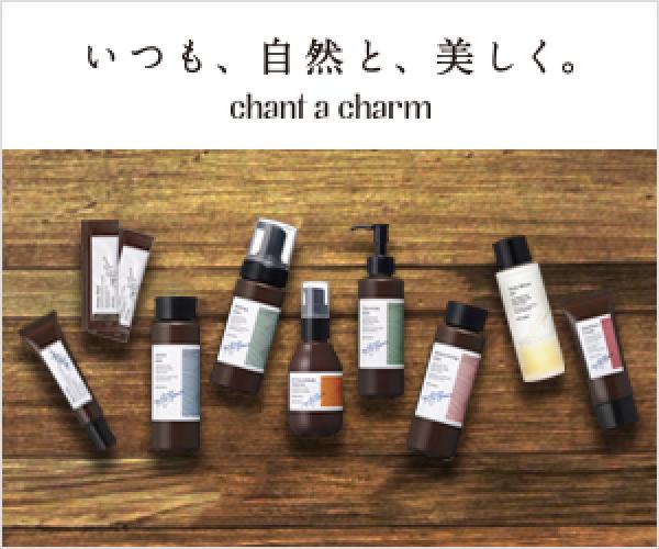 【チャントアチャーム】うるおい素肌になりたいの為の化粧品購入はこちら