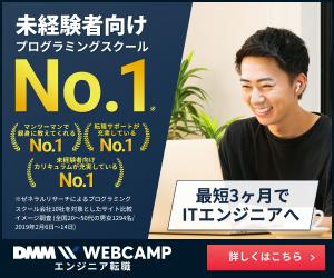 「WebCampPRO」