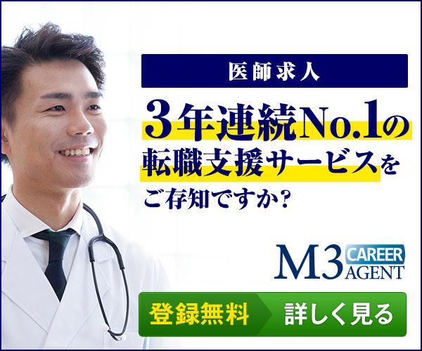 医師求人3年連続No.1の転職支援サービス!【エムスリーキャリア】
