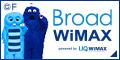 BroadWiMAX 新規申込