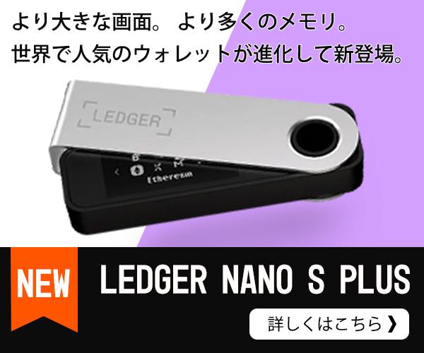 Ledger Nano S (レジャー ナノS)暗号通貨ハードウェアウォレット仮想通貨の興味関心が