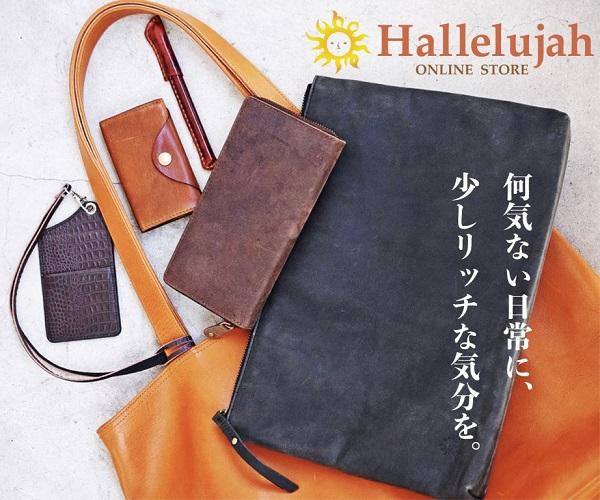 Leather Goods Shop Hallelujah