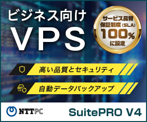 WebARENA SuitePRO V4申込リンク