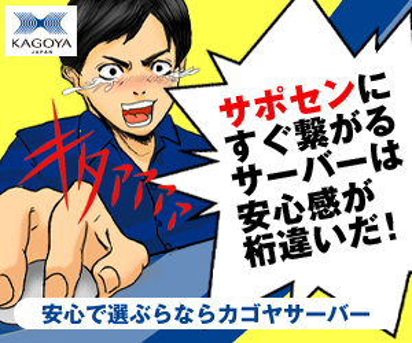 KAGOYA(共用サーバー)登録リンク