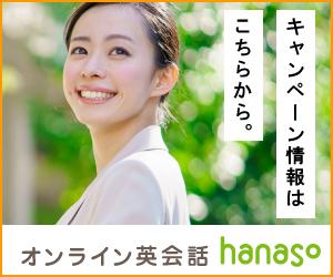 オンライン英会話【hanaso】無料体験レッスン
