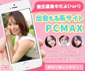 PCMAX会員募集【18禁】