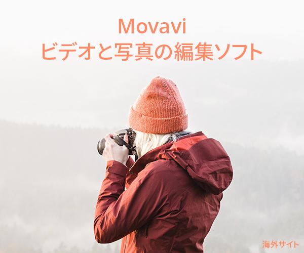 未経験者でもプロ並みの編集できる多機能の動画作成ソフト【Movavi】 Movavi_Software_Limited