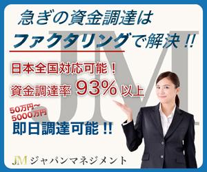 japan_management