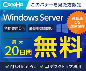 24時間安定稼働!初期費用無料の超高速VPS【ConoHa for Windows Server】