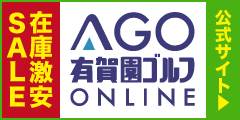 有賀園ゴルフオンラインAGO