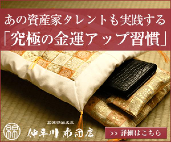 bgt?aid=180609329328&wid=069&eno=01&mid=s00000017265001008000&mc=1 - 金運を上げる財布の色や手入れの仕方とは?財布を布団に寝かせるといいって本当?