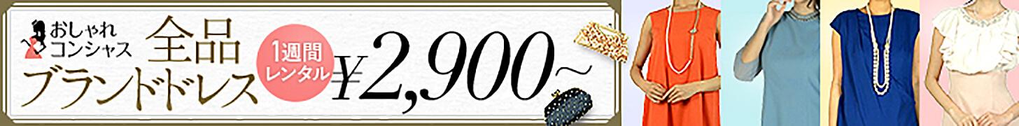 全品ブランドドレス 1週刊レンタル 2,900円