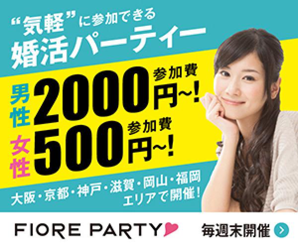 婚活イベント【フィオーレ】パーティー
