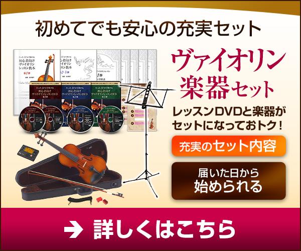 初めてのヴァイオリンレッスン 楽譜が読めないと弾けない 指が動かない