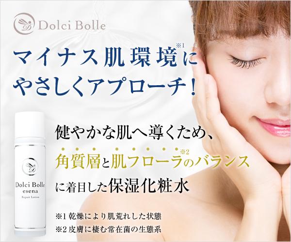 乾燥肌や敏感肌はお肌のバリア機能が低下した状態。お肌のバリア機能をサポート