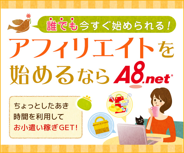 A8.netの説明