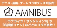 AMNIBUS(アムニバス)のポイント対象リンク