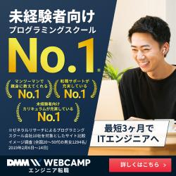 ウェブキャンプ(WebCamp)